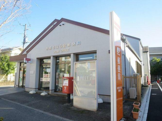 郵便局 市原ちはら台郵便局 徒歩13分。