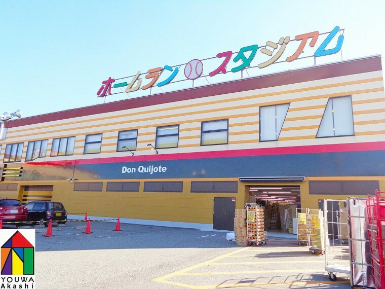 【ゲームセンター】ホームランスタジアムまで1214m