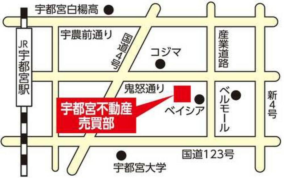 宇都宮不動産はJR宇都宮駅より大通りを東にまっすぐ1本。駐車場10台分ございます。お気軽にご来店下さいませ。