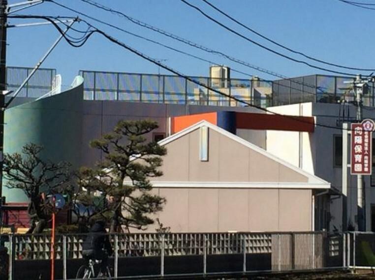 幼稚園・保育園 【保育園】向陽保育園まで624m