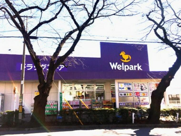 ドラッグストア 【ドラッグストア】ウェルパーク国立矢川店まで1047m