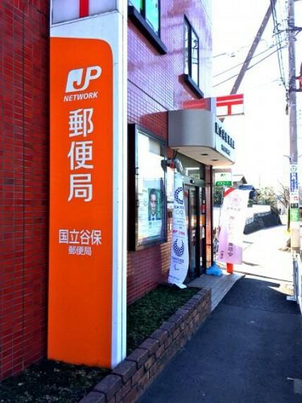 郵便局 【郵便局】国立谷保郵便局まで992m