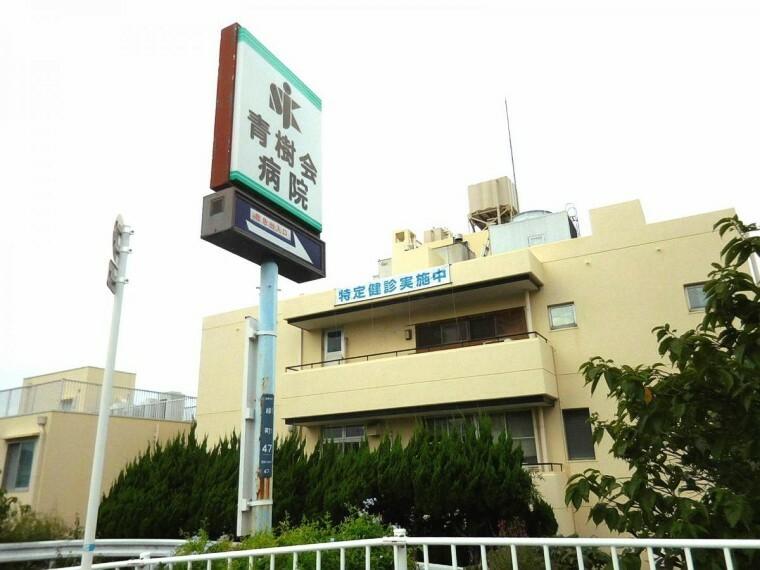 病院 【総合病院】医療法人青樹会病院まで645m
