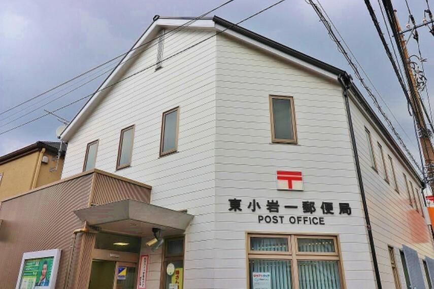 郵便局 東小岩一郵便局:1335m
