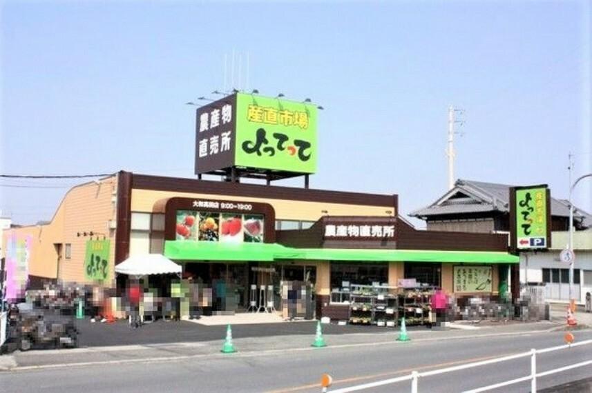スーパー 産直市場よってって 大和高田店