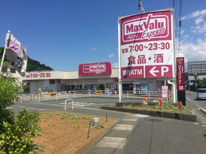 スーパー マックスバリュエクスプレス清水町徳倉店