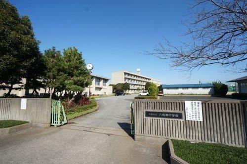 中学校 市原市立八幡東中学校 徒歩13分。