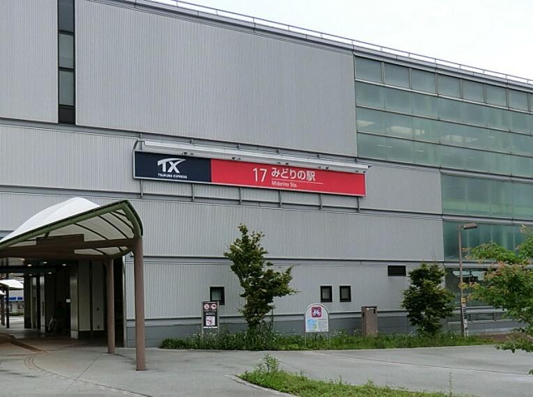 みどりの駅