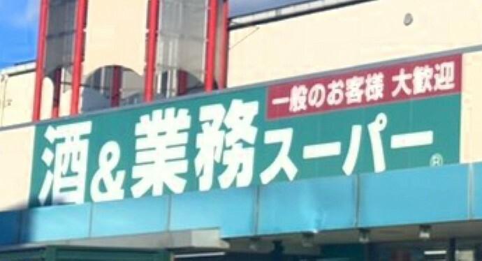 スーパー <業務スーパー笹谷店>徒歩17分【品ぞろえ豊富!スーパーにはない商品を購入できます!営業時間:9時~20時】