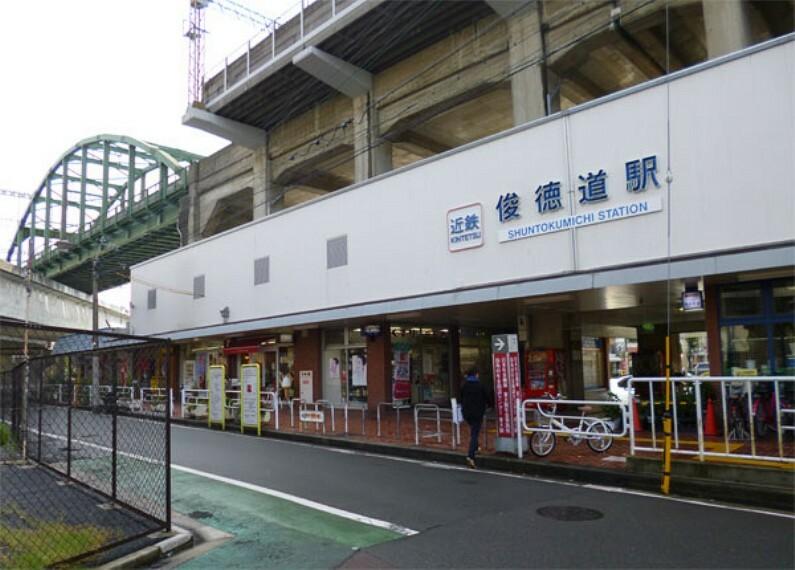 近鉄大阪線「俊徳道」駅