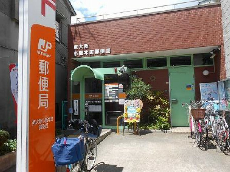 郵便局 東大阪小阪本町郵便局