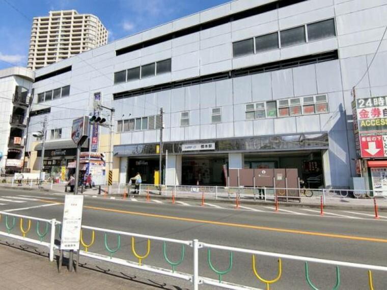 京王相模原線橋本駅まで約2683m