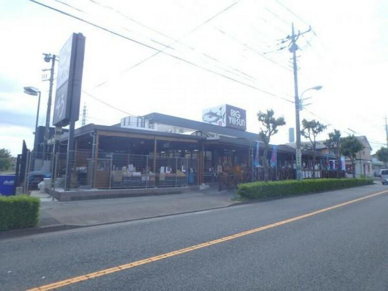 スーパー ビッグヨーサン 町田小山店まで約884m