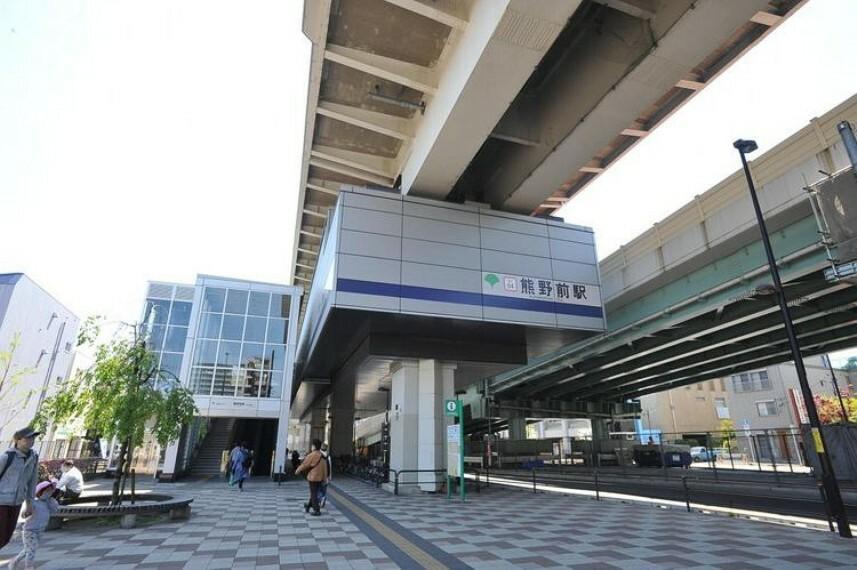 熊野前駅(東京都交通局 日暮里・舎人ライナー) 徒歩1分。