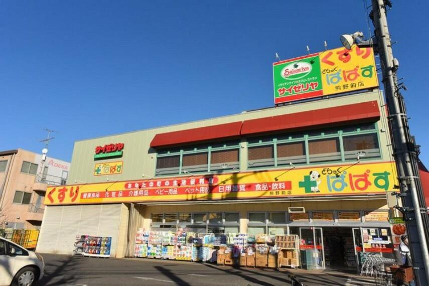 ドラッグストア どらっぐぱぱす熊野前店 徒歩6分。