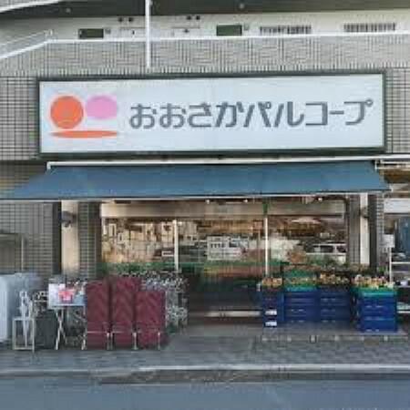 スーパー 【スーパー】生活協同組合おおさかパルコープ 星ヶ丘店まで232m
