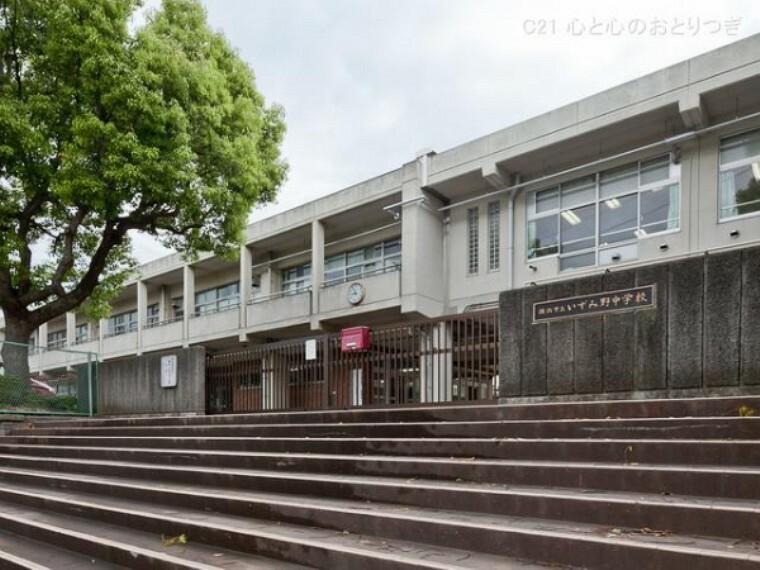 中学校 横浜市立いずみ野中学校