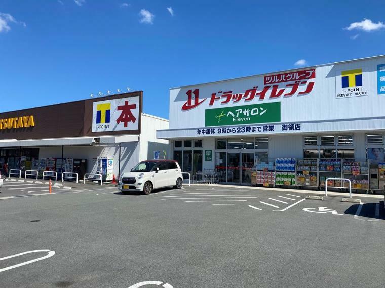 ドラッグストア JR九州 ドラッグイレブン御領店 熊本市東区御領2丁目20-1