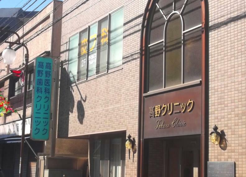 病院 高野医科クリニック 東京都葛飾区青戸6丁目4-23