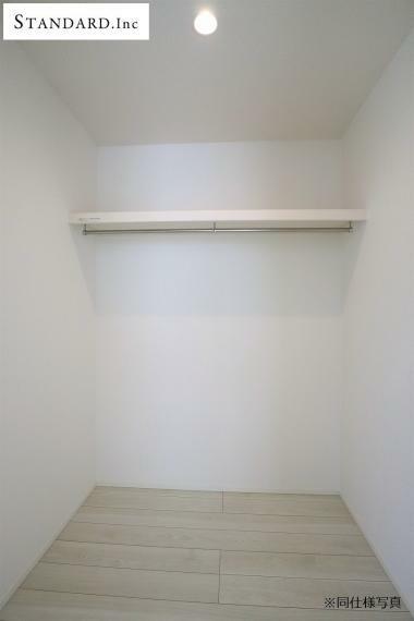 収納 【同仕様写真】主寝室WIC内部