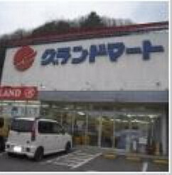 スーパー グランドマート御津店