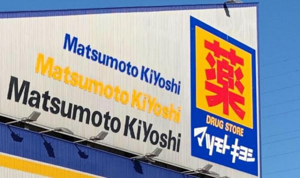 ドラッグストア マツモトキヨシ福島南店 車9分【大きな店舗で品揃えも豊富!隣にはカフェとTSUTAYAがあり、駐車場も広く利用しやすいお店です!営業時間:9時~23時】
