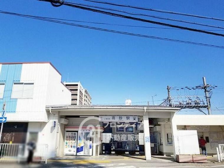 山陽電鉄本線「高砂駅」が最寄り駅です