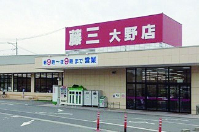 スーパー 藤三 大野店