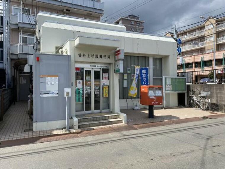 郵便局 仙台上杉四郵便局