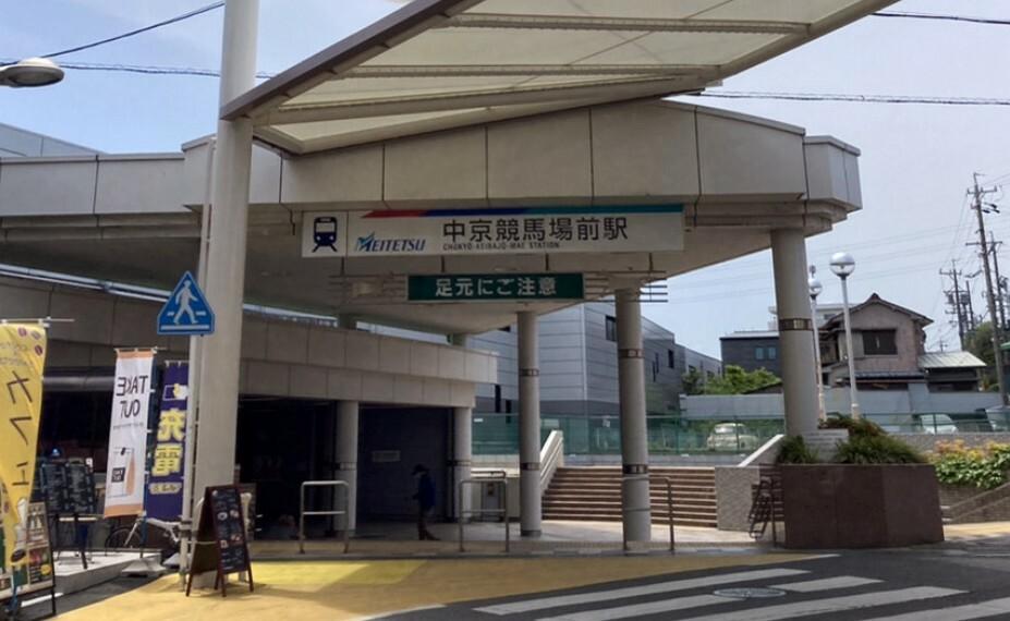 名鉄名古屋本線「中京競馬場前」駅まで約750m(徒歩約10分)