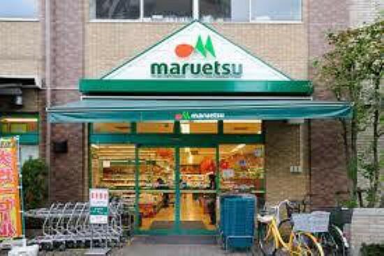 スーパー 【スーパー】マルエツ西日暮里店まで460m