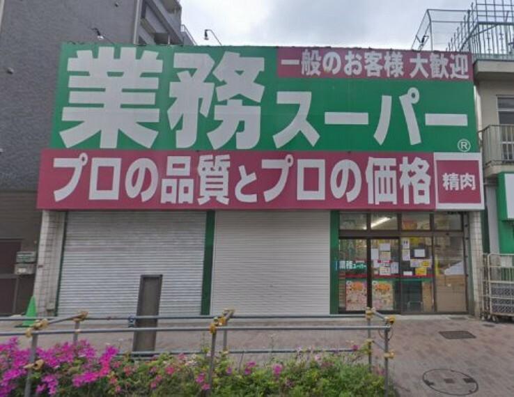スーパー 【スーパー】業務スーパー 町屋店まで558m