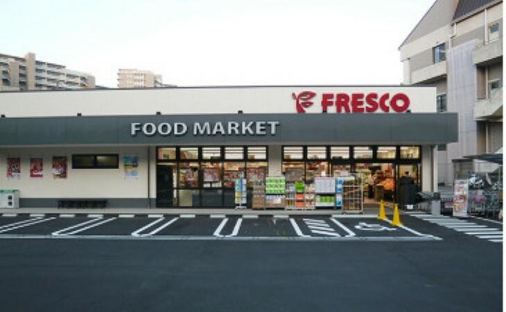 スーパー 【スーパー】FRESCO(フレスコ) 東泉丘店まで558m