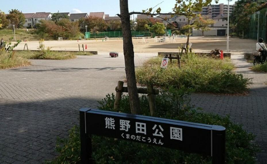 公園 【公園】熊野田公園まで1310m