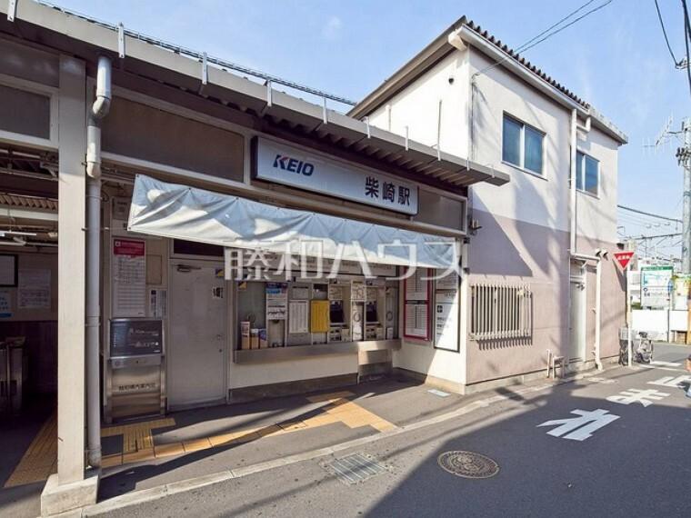京王線「柴崎」駅