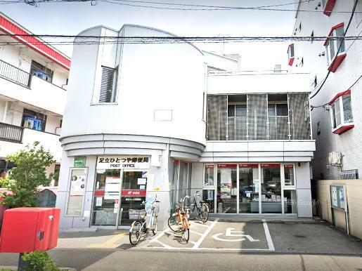 郵便局 足立ひとつや郵便局 東京都足立区一ツ家2丁目13-3