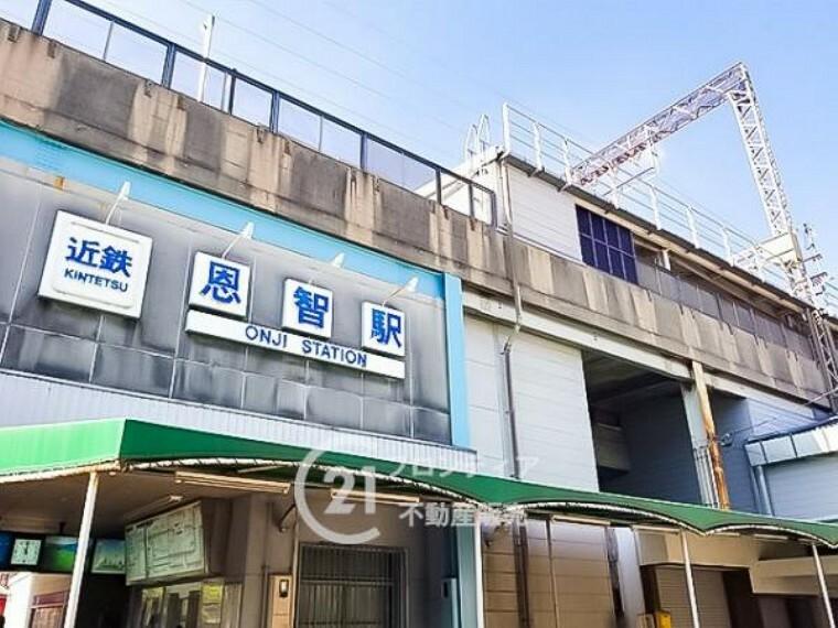 近鉄大阪線「恩智駅」まで徒歩約10分(約800m)