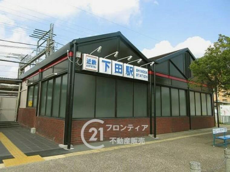 近鉄大阪線「近鉄下田駅」まで徒歩約8分(約640m)