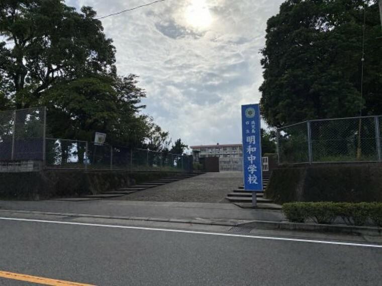 中学校 【中学校】鹿児島市立明和中学校まで1110m