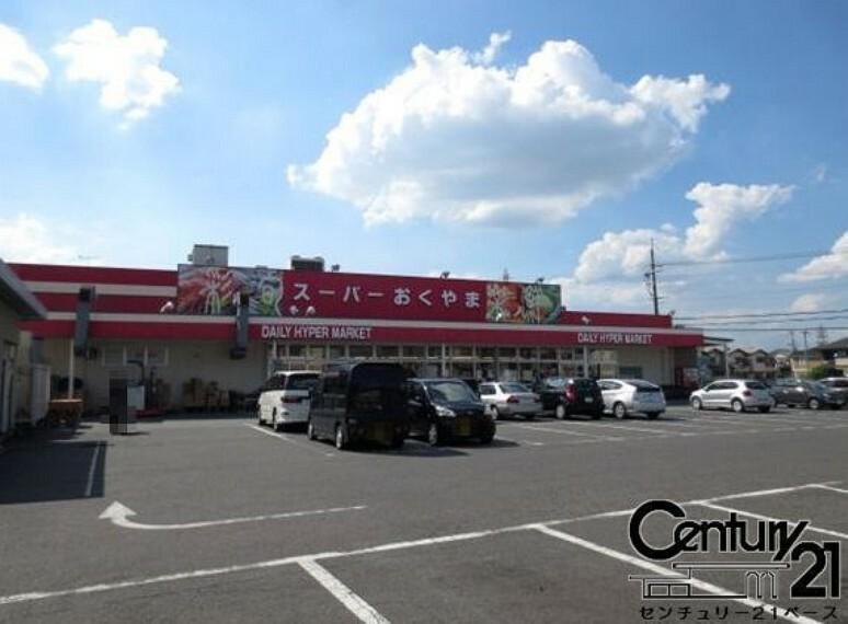 スーパー スーパーおくやま新町店