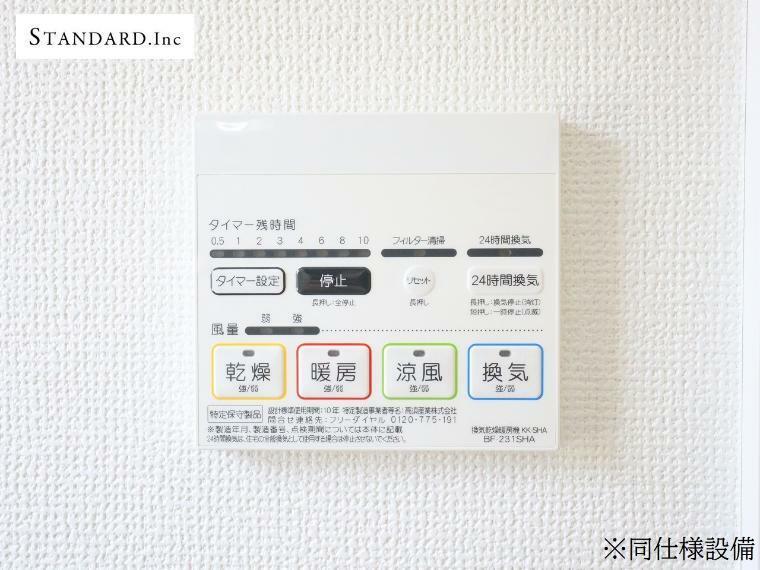 冷暖房・空調設備