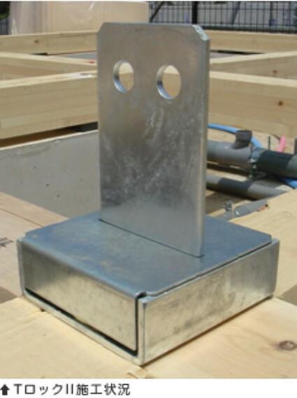 構造・工法・仕様 一般的な柱固定金物で非常に高い性能を持つとされる、「ホールダウン金物(HD20)」の約2倍の強度を持つTロックII。