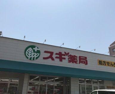ドラッグストア スギ薬局神田店  徒歩9分。