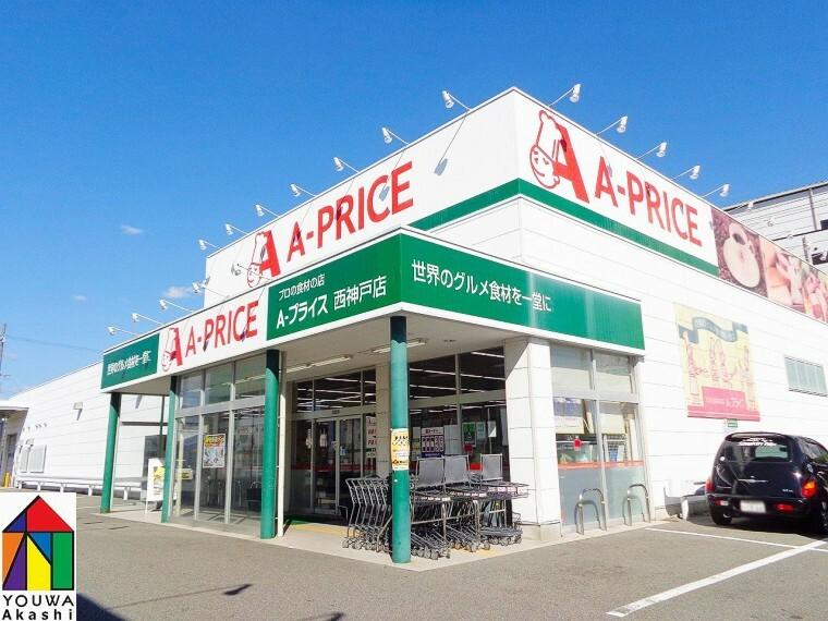 スーパー 【スーパー】A・プライス 西神戸店まで802m