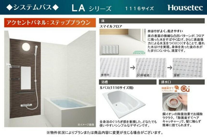 浴室 浴室仕様