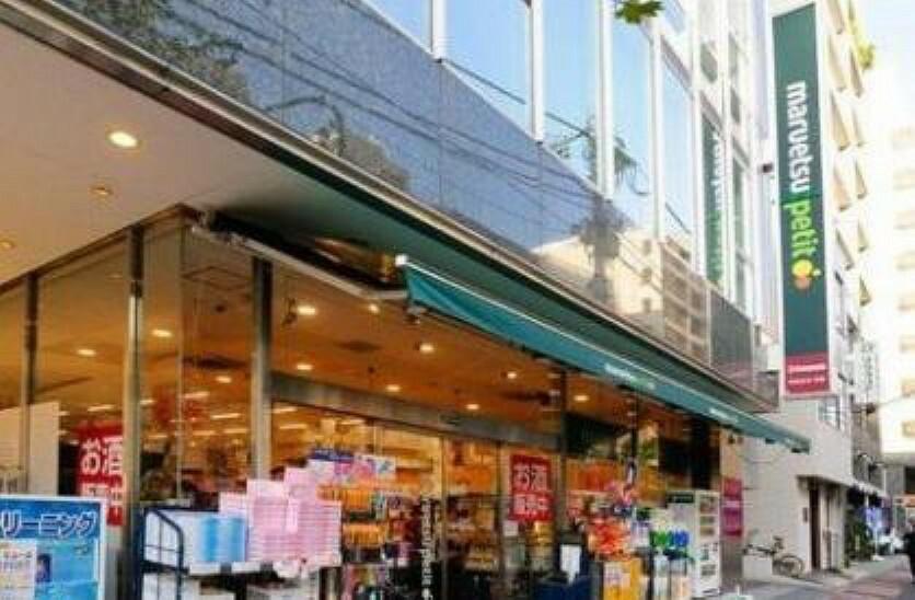スーパー 【スーパー】maruetsu(マルエツ) プチ 五反田店まで651m