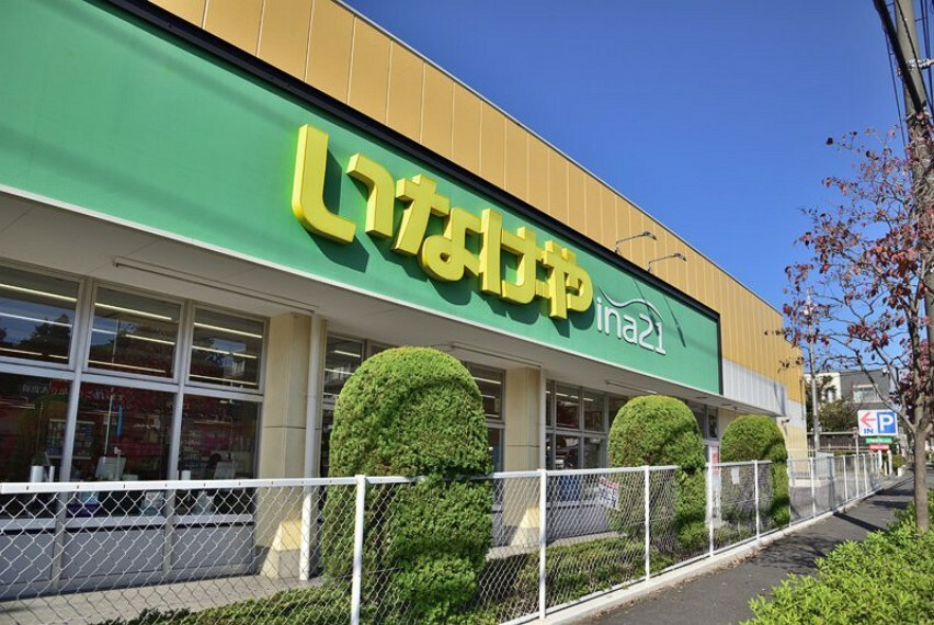 スーパー 【スーパー】いなげやina21 町田成瀬台店まで534m