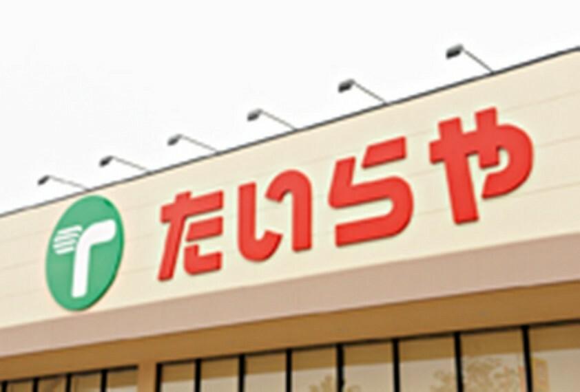 スーパー 【スーパー】TAIRAYA(タイラヤ) 古河店まで214m