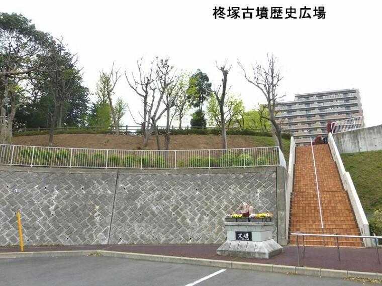 公園 【公園】柊塚古墳歴史広場まで695m