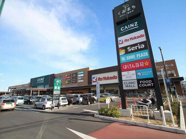 ショッピングセンター 【ショッピングセンター】くみまちモールあさか店まで645m